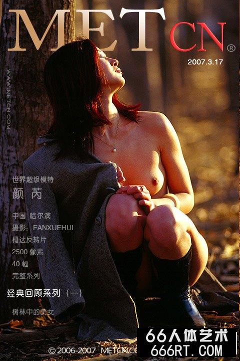 韩国大胆人体艺术_《树林中的美人》颜芮07年3月17日作品