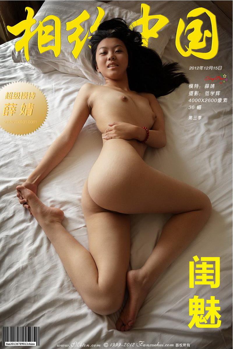 天生欧美脸的中国人_《闺魅》薛婧12年12月15日棚拍