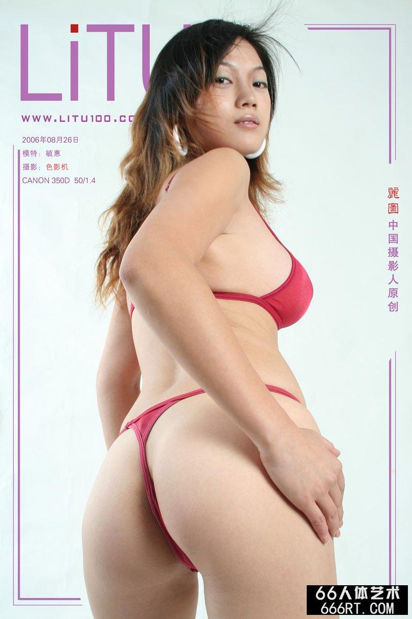 人体艺术欣赏_丰腴的毓惠06年8月26日室拍内裤摄影