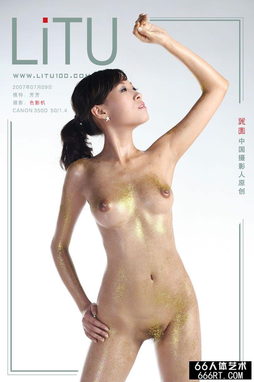 潮白河人体艺术优1981024,07年7月9日室拍名模芳芳