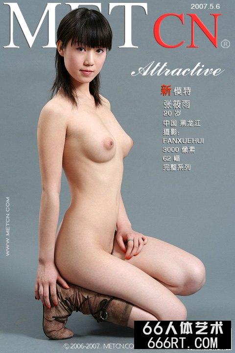 《Attractivel》张筱雨07年5月6日作品