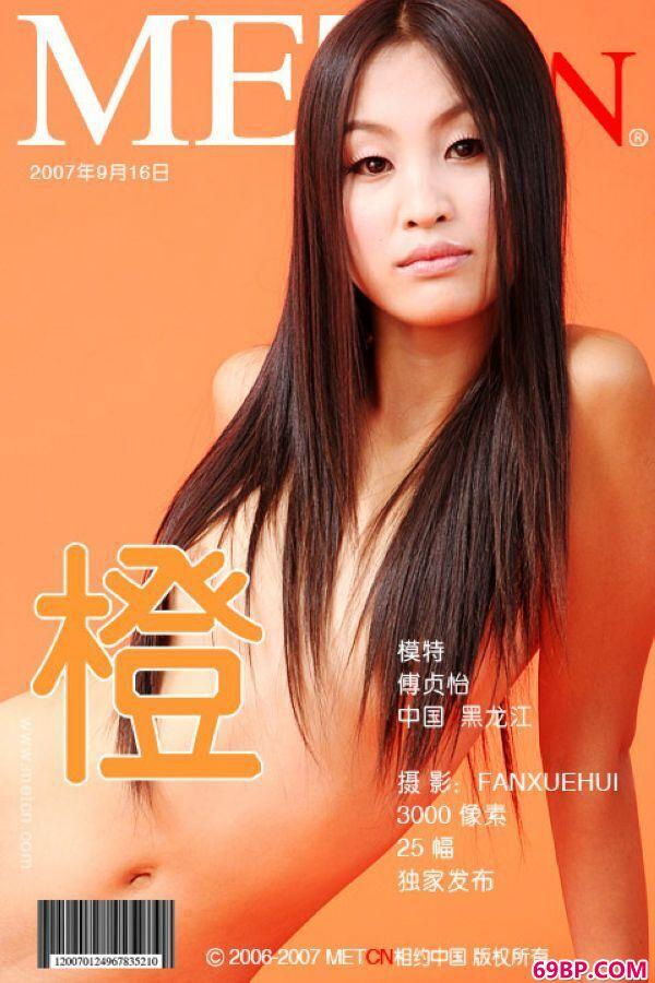 傅贞怡―《橙》1